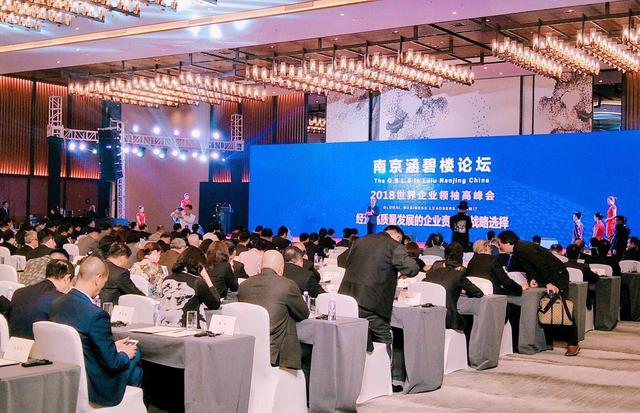 这是继2014,2015世界企业领袖高峰会暨青岛涵碧楼论坛后,第三度举办