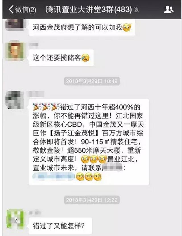 """今天江北江宁两大纯新盘公开,单价冲新高!还有一大波""""神盘""""随时要开……"""