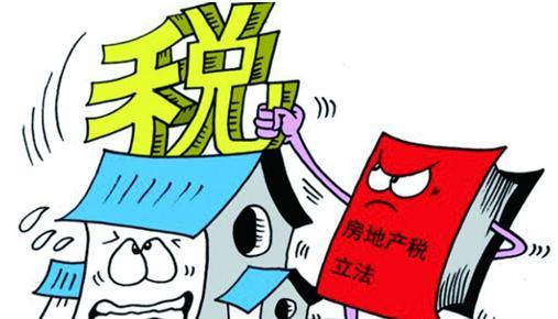 刘世锦:房地产税是既定框架 还是要征