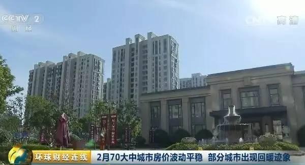最新!中国城市房价表出炉 快看你的家乡是涨是跌
