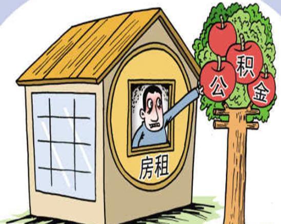 【房小白】买房被限 公积金还能怎么用?