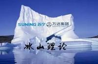 苏万合作的冰山理论:八分之一还是八分之七?