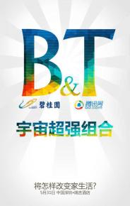 下周二见!腾讯和碧桂园最强组合要在深圳干件大事