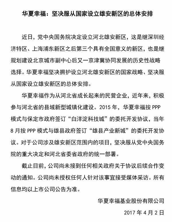 华夏幸福:服从雄安新区总体安排 尚无政府通知合作变动