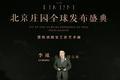 为别墅阅历丰富者而生 北京庄园亮相进入全球富豪视野