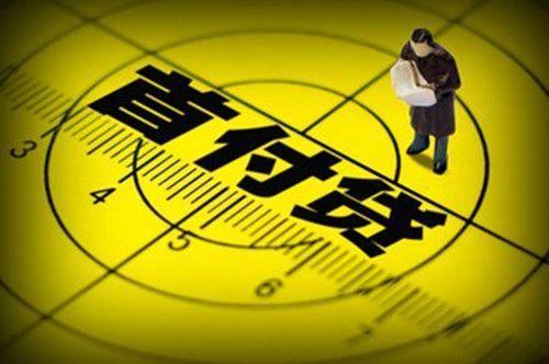 """""""首付贷""""重出江湖,10%买千万房产,将遭遇最强监管"""