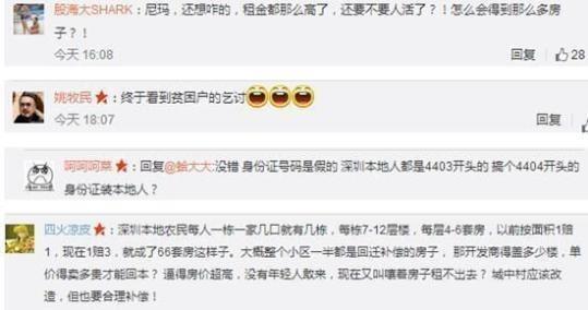 深圳回迁户坐拥100套房仍给人当月嫂 房子全部出租