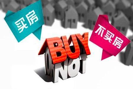 在北京交社保不够五年怎样买房 买房 房天下问答