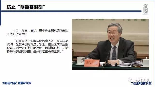 同策研究院张宏伟:房企一定要熬过2018年年底