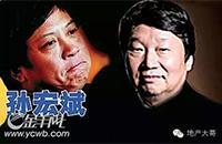 路劲地产:北京地产圈的出局者档本