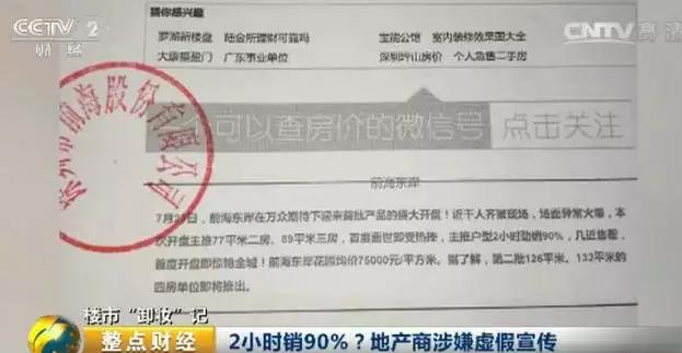 央视曝光:深圳炮制楼盘火爆假象!原来我们都被开发商骗了