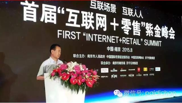 王健林没互联网思维?看他首次全面阐述互联网+
