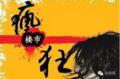 危险的信号:北京住宅价格跌了!