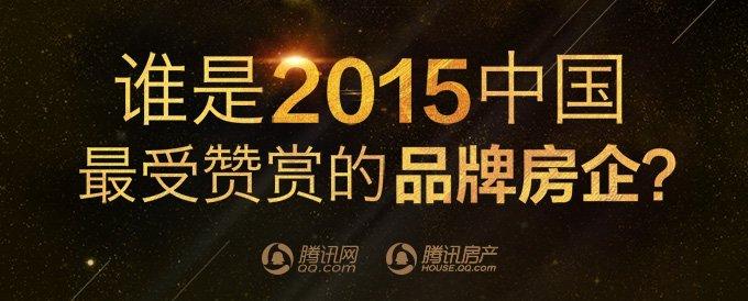谁是2015中国最受赞赏的品牌房企?