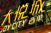 """都中了""""购物中心已死""""的魔咒 大悦城是个例外"""