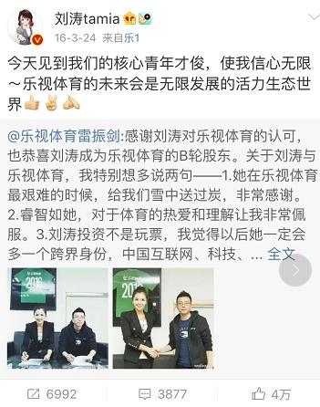 """【地产圈】贾跃亭不仅坑了孙宏斌 还把刘涛""""套""""在乐视"""