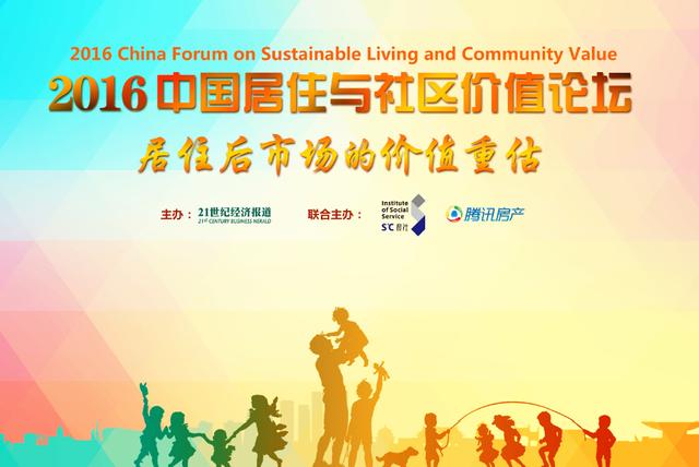 2016中国居住与社区价值论坛12月启幕