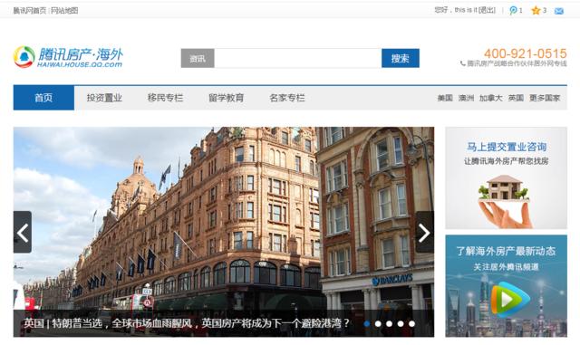 """腾讯房产海外频道30日上线  瞄准""""出海""""投资置业用户"""