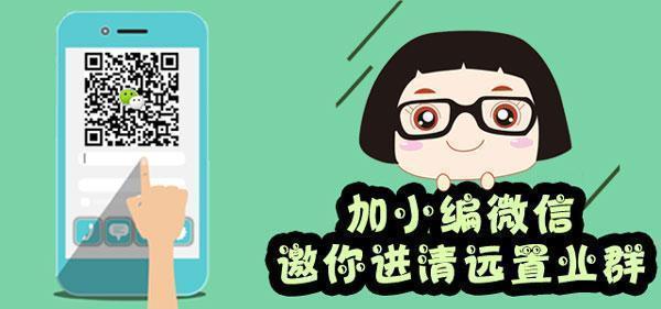 评论:广清城轨通车推迟 清远融珠初心不改