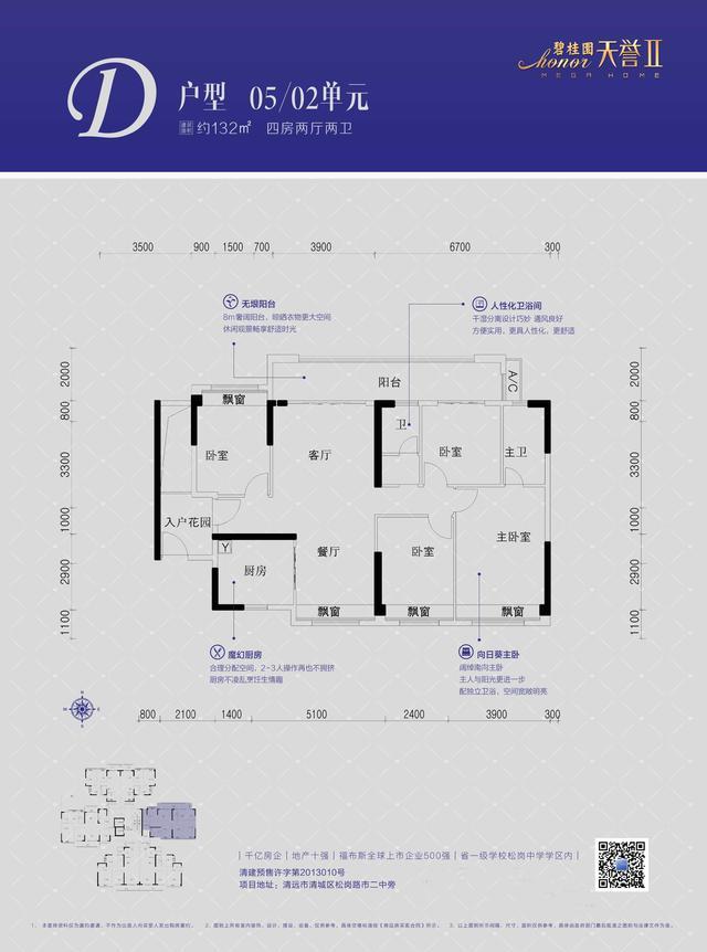 广州北·双商圈89—140㎡精装3—4房华丽绽放