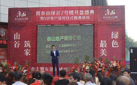 泰山绿谷七号楼盛大开盘 均价4500元/平米