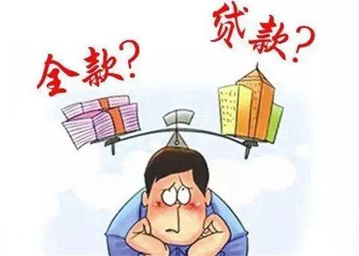 十堰购房必看!贷款多长时间*合适?买房怎么贷款更省钱?