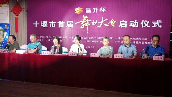 """文明之舞·""""昌升杯""""十堰市首届舞林大会启动"""