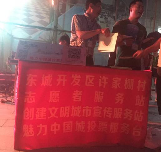 """东方一品:文艺晚会进社区 """"创文""""宣传入人心"""