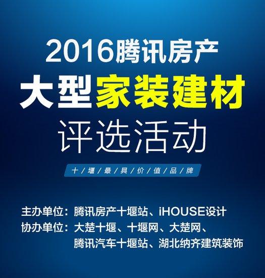 2016十堰网大型家装建材评选活动