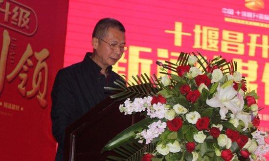 中国·十堰昌升电商批发城新闻媒体发布会隆重举行