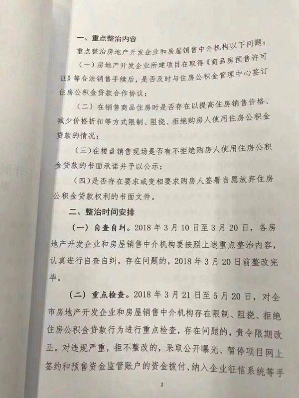 石家庄将对拒绝公积金贷款购房问题专项整治(图)