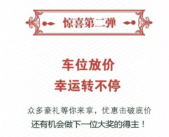 """安联新青年广场""""一吨油卡""""抽奖答谢会圆满结束"""