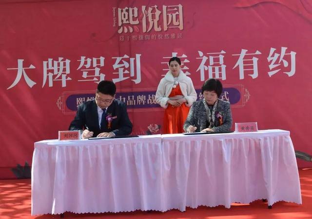 熙悦园主力品牌战略合作签约仪式盛世举办 共筑爱家