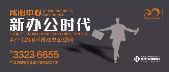 华泰·咸阳中心新商务体验写字楼震撼面世 启帝都商业新时代!