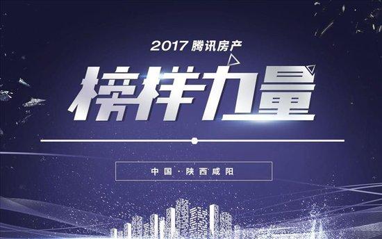 """""""2017腾讯房产榜样力量""""评选活动开启~"""