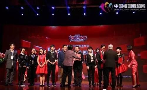 2016中国中小学舞蹈教育年度人物颁奖活动及