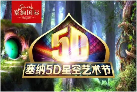 【塞纳国际5D星空艺术节】门票免费送,福利多多!