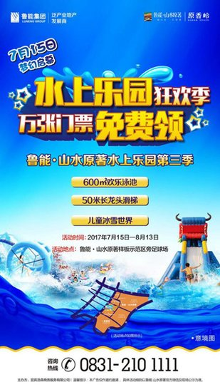 夏日清凉丨鲁能山水原著水上乐园第三季即将来袭