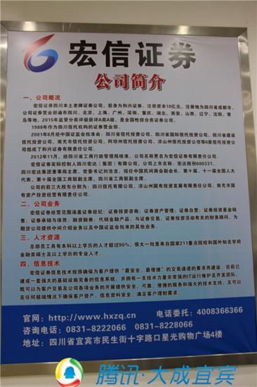宏信证券第七届中国股王争霸赛等你到来领父亲奖品_