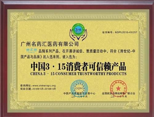 """喜报!赛乐赛被评为""""中国3.15消费者可信赖产品"""""""