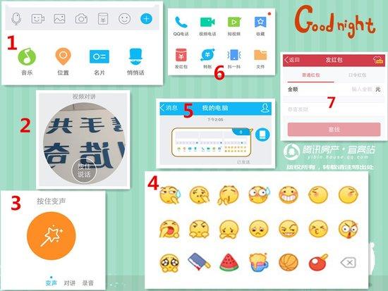 新版手机QQ或赶超微信,两者早已 成家立业