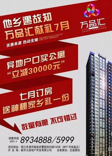 第一次听说,户口本买公寓能减免30000元?
