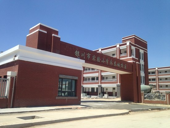 银川市实验小学永泰校区9月即将开学 现火热招生中