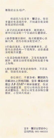 宝丰·兰溪谷致业主的一封信