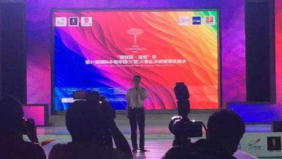 """""""碧桂园·珑悦""""杯第57届国际小姐中国(宁夏)大赛"""