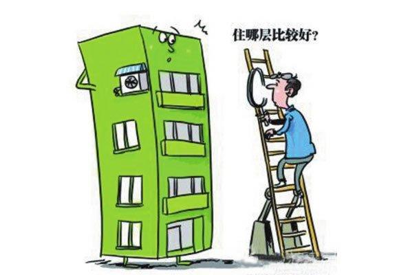 买房选择楼层有讲究