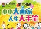 锦江城市花园 小画家投票开始啦