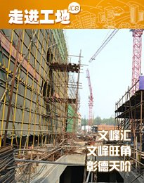 文峰区6月份施工进度