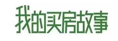 漂过北京上海 却最终选择回到汕头 这是你我的买房故事