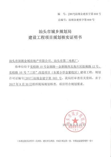 金紫世家三期  《建设工程项目规划核实证明书》